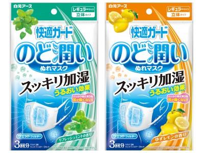 『快適ガードのど潤いぬれマスク リフレッシュミントの香り/ゆずレモンの香り』リニューアル新発売