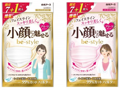 『be-style(ビースタイル)プリーツタイプ』増量タイプの8枚入りを数量限定発売!