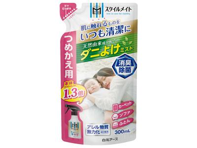 『ミセスロイド スタイルメイト 布製品の消臭・ダニよけミスト つめかえパウチ 300mL』新発売!