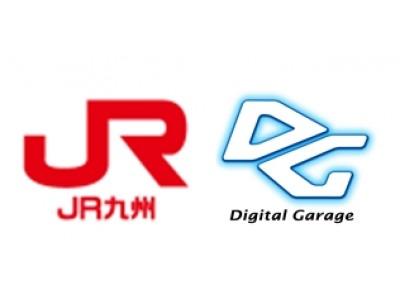 【JRキューポアプリ誕生!】九州旅客鉄道とデジタルガレージグループ、JR九州グループのCRM・決済プラットフォームを構築し、「JRキューポアプリ」を共同開発