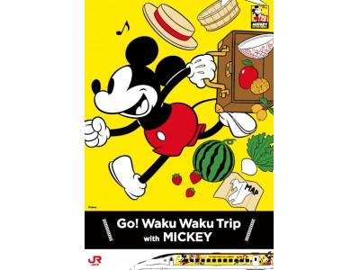 【JR九州 Waku Waku Trip 新幹線デザイン決定!】『Go! Waku Waku Trip with MICKEY』プロジェクトいよいよ開始します!