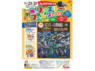【3連休にピッタリ!?】11月2日(土)~3日(日)に九州鉄道記念館で「秋のファミリーフェスタ2019」開催!「ドラえもん」や「それいけ!アンパンマン」のキャラクターショーも!