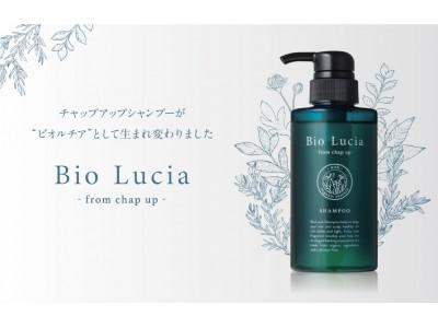 WEB売上No.1(*)育毛剤チャップアップの会社が毛髪診断士と共同開発したシャンプー! 女性向けに「ビオルチア」として生まれ変わって販売開始