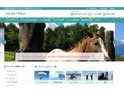 北海道 富良野・旭川エリアに特化したアクティビティ・ツアー予約サイト「トレジャーフラノ」をオープン!