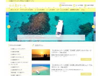 沖縄・八重山エリア 小浜島に特化したアクティビティ・ツアー予約サイト「小浜島ツアーズ」をオープン&オープニングキャンペーン開催!
