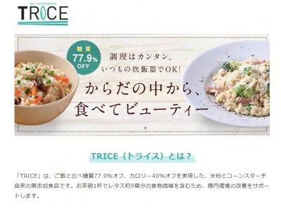 ごはんと比べ糖質77.9%オフ。米粉由来の自然派食品