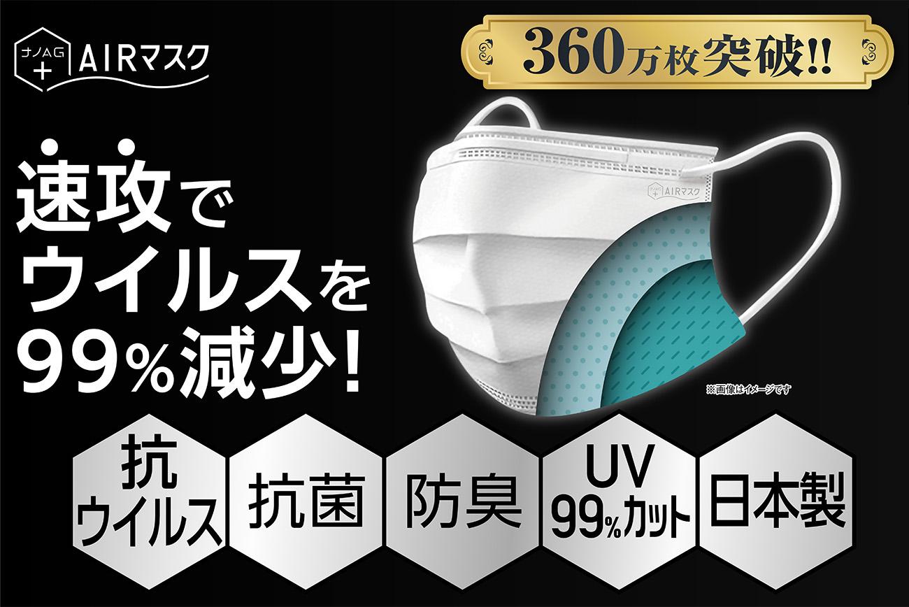 【発売即完売につき増産&追加予約開始!】ウイルスが99%減少!医療用レベルの日本製