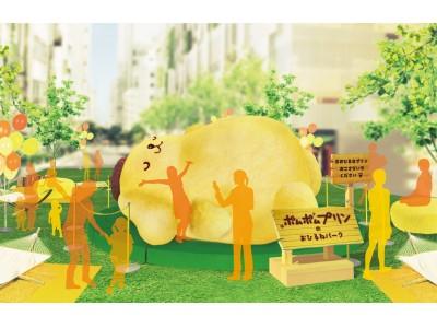 """働く人を癒すために、サンリオが気軽にお昼寝できる""""公園""""をプロデュース!「ポムポムプリンのおひるねパーク」が期間限定オープン!"""