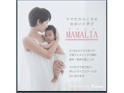 子育てノウハウとキャリアを同時に学ぶ、21世紀を生きるママのためのライフスクール 「MAMALIA」がスタート。1日3レッスン制で様々な職種のママが担当講師として登壇