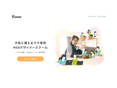 Fammが子育て中の女性に「在宅ワークへの興味関心に関する意識調査」を実施。7割が在宅ワークに興味を持ち、希望平均時給は東京都の最低賃金を上回る結果に。