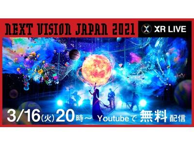 【NVJ2021 XR LIVE】アリアナさくら、井手上漠、愛花、景井ひな、香音、雑賀サクラ、よしあき&ミチの出演が決定!東京ガールズコレクションとコラボで最先端XRファッションショーを開催!