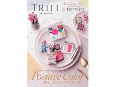 女性向けメディア『TRILL』と大丸・松坂屋がコラボレーション!新春のビューティキャンペーンを開始