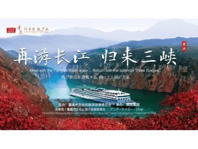 「再び長江 ただいま三峡」イベント成功 国内外大好評
