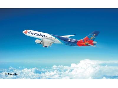 日本~ニューカレドニアの航空券が2人目無料!エアカランで「ブラックフライデー」の大セールを限定開催