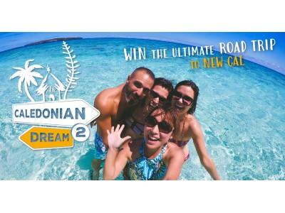 「夢が叶う島・ニューカレドニア(Caledonian Dream)」7月1日よりシーズン2応募スタート!