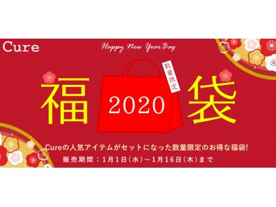 肌悩みに合わせた3種類のスキンケアセットをご用意「Cure」公式通販サイト限定『Happy New Year Bag』登場