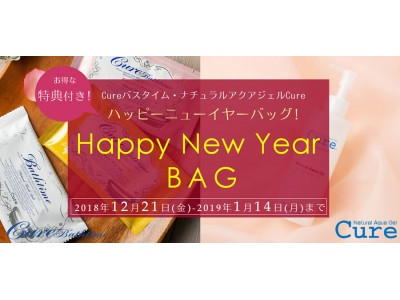 「Cure」公式通販サイト限定『Happy New Year BAG』販売