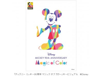 「ディズニー ミッキー90周年 マジック オブ カラー」日本橋エリア開催