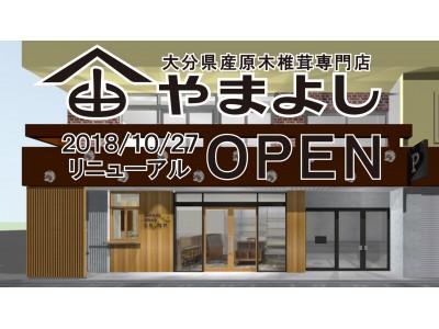 大分県産原木乾しいたけ店の「やまよし」10月27日リニューアルオープン