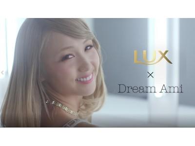 LUX新商品ツヤ出しシャンプー「Shine Plus」× Dream Amiのスペシャルコラボ まるで別世界!光輝くワンダーランドの世界へいざなう360°ムービー
