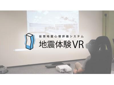 VR を利用してこれから建つ建物の性能をクライアントと共有
