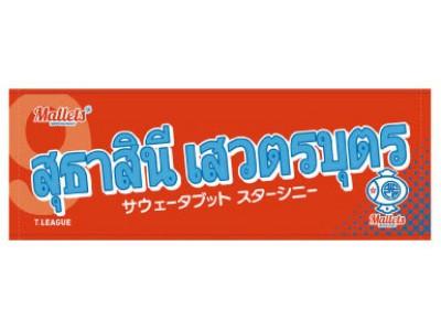 卓球のTリーグ オシタオルで世界進出!?ついに!10/17発売スタート!