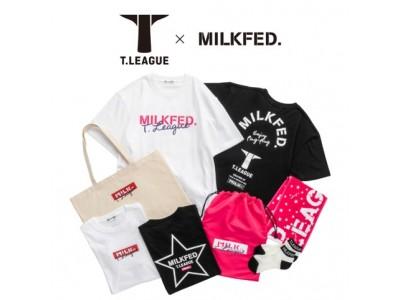 【卓球新時代】卓球のTリーグ × MILKFED.開幕へ向け!コラボグッズいざ発売!