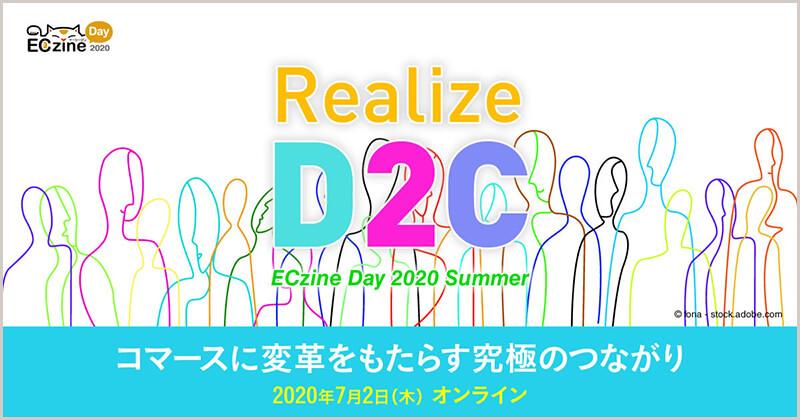 『ECzine Day 2020 Summer』…