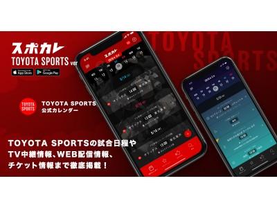 トヨタスポーツの日程管理に特化した「スポカレ トヨタスポーツ ver.」サービ…
