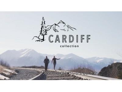 カリフォルニアで生まれ育ったサスティナブルブランド『prAna Cardiff Collection』を本格展開 2019年秋冬フォーカスコレクション