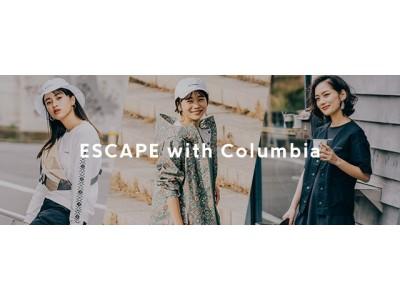 玖瑠実、武智志穂、忍舞3名のモデルが女性それぞれのライフステージを表現 ESCAPE with Columbia