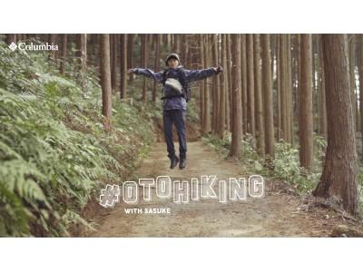 """ハイキングをしながら山ならではの""""音""""を集めよう『OTO HIKING』キャンペーンを展開。トラックメイ..."""