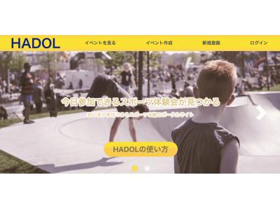「今日参加できるスポーツ体験会」の予約サイト「HADOL」がスポーツイベント運営団体と業務提携