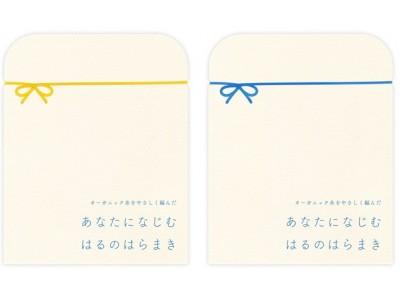 夏こそ、おなかの冷え対策を! オーガニックコットン「夏用はらまき」6月1日発売 「春用」好評のためシリーズ化