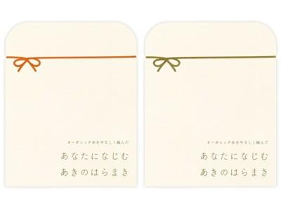オーガニックコットン「秋用はらまき」9月9日発売 春・夏好評につきシリーズ化、初の2色展開 無染色「生成り」、草木染め「コスモス」