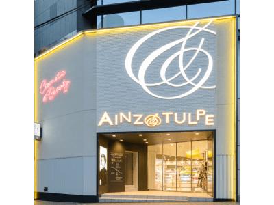 首都圏で人気のコスメのセレクトショップ、  アインズ&トルペ4月に大阪で2店舗連続オープン!