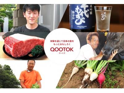 """~体験を通じて日本の食をもっとおもしろく~リアルイベントで試してから購入する革新的な食""""体験""""マーケットプレイス『QOOTOK(クートク)』 11月1日(木)よりサービス開始"""