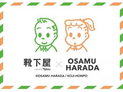「靴下屋×OSAMU GOODS」コラボソックスを限定販売!
