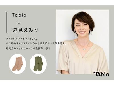 高品質な大人のレッグウェアブランド「Tabio」が、辺見えみりとのコラボレーション靴下を9月と10月に販売!