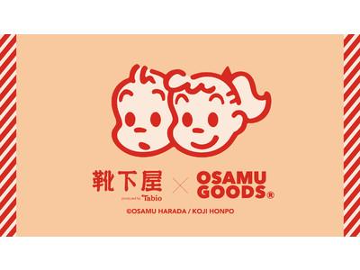 「靴下屋×OSAMU GOODS」コラボソックス 待望の第2弾発売!!