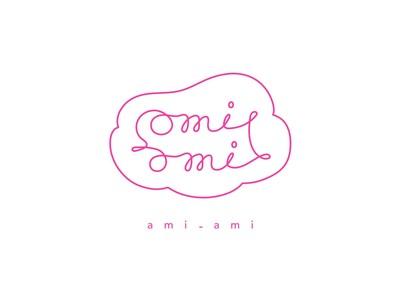 詩人・最果タヒさんが考える、言葉で想いを綴るとは。贈りものにまつわるオリジナルWEBコンテンツ「ami-ami」がスタート