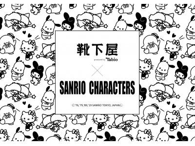 靴下屋×サンリオキャラクターズ!