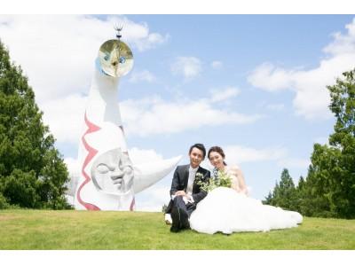 大阪・万博記念公園内「迎賓館」開業50周年記念企画「太陽の塔WEDDING 2020」挙式カップル1組募集!