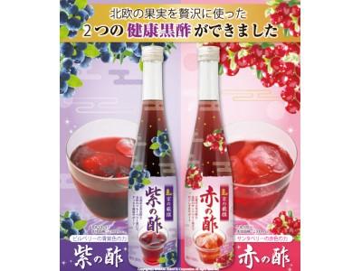 【期間限定黒酢ドリンク】『京の厳撰 紫の酢』『京の厳撰 赤の酢』を販売開始いたしました。