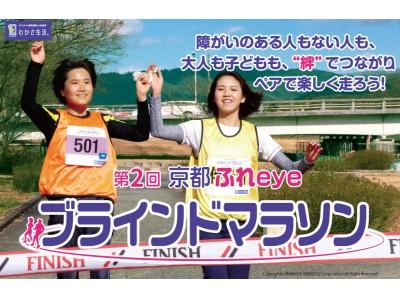 平昌に負けない、熱いパラスポーツの大会を京都で開催します。