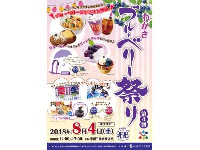 わかさ生活と京都三条会商店街のコラボレーションイベント!『第4回 わかさブルーベリー祭り』開催