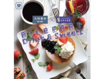 『わかさ生活』×『大垣書店&cafe』のビルベリーコラボメニューを本日1月17日(金)より限定発売!