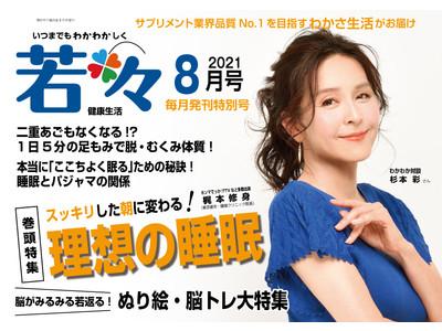 女優・杉本彩さんの美しさの原点とは?いつまでも若々しい健康生活を応援する雑誌『若々(わかわか)』8月号が8月2日発売決定!