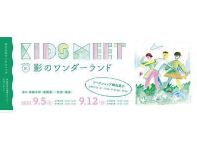 子どものプログラム「Kids meet」始動のお知らせ