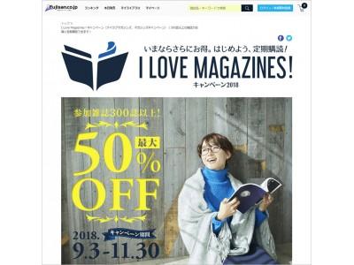 参加雑誌345誌からお気に入りを見つけよう!お得な定期購読キャンペーン「I Love Magazines!」開催